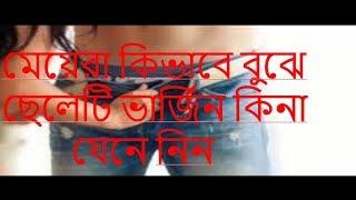 মেয়েরা কিভাবে বুঝে ছেলেটি ভার্জিন কিনা যেনে নিন | bangla health tips
