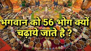 भगवान को 56 भोग क्यों चढ़ाये जाते है | Bhagwan Ko Chappan Bhog Kyu Chadaye Jate Hai Story In Hindi