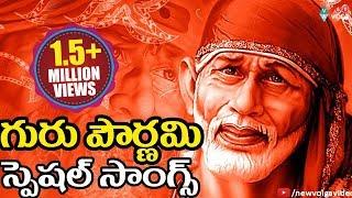 Guru Pournami Special Telugu Devotional Songs   Telugu Bhakthi Geethalu - 2016