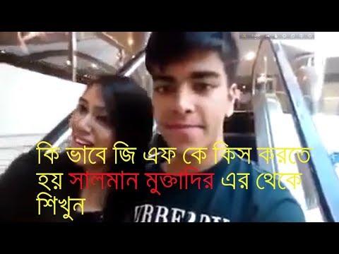 Xxx Mp4 Ki Vabe Gf Ke Kiss Korte Hoy Salman Muktadir Er Theke Shikhun 3gp Sex