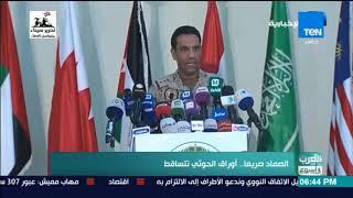 العرب في أسبوع - الصماد صريعًا.. أوراق الحوثي تتساقط