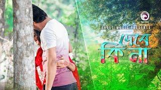 Debe Ki Na   Bangla Movie Song   Arbaz   Pinky   Most Romantic Song