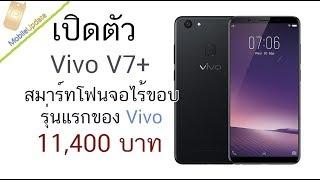 เปิดตัว Vivo V7+ สมาร์ทโฟนจอไร้ขอบรุ่นแรกของ Vivo กล้องหน้า 24 ล้านพิกเซล RAM 4GB
