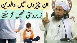 In Cheezon Mein Waaldain Aulaad Se Zabardasti Nhi Kar Sakte | Mufti Tariq Masood (HD)