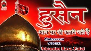हुसैन आज सर को कटाने चले हैं__रो पड़ेंगे आप__Shamim Raza Faizi World Famous Naat Sharif