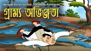 Bengali Comedy Series | Grammo Abhhigota | Funny Video | Animated Cartoon