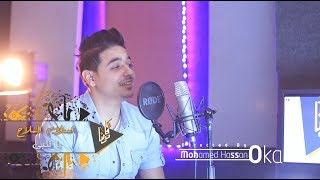 راح .. اللي كنت بعيشله يا قلبي سنيني و عمري | اسلام الملاح | vatrena