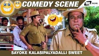 Sayoke Kalasipalyadalli Sweet | Baro Nanna Muddina Krishna| Doddanna | Sashikumar|Comedy Scene-4