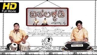 Aithalakkadi ಐತಲಕ್ಕಡಿ | New Kannada Comedy Movie Full HD | Neethu, Bullet Prakash | Upload 2016