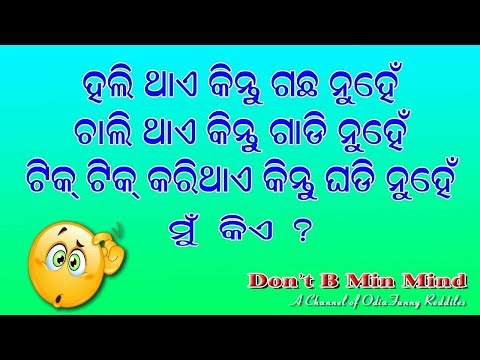 Xxx Mp4 Funny Puzzles And Riddles In Odia IQ Test With Fun In Odia 02 କୌତୁକିଆ ପ୍ରଶ୍ନ ଓ ତାର ଉତ୍ତର 3gp Sex