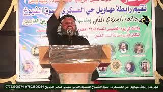 هوسات على العباس المهوال ابو سعد العكبي مهرجان رابطة مهاويل الحي العسكري الثاني سوق الشيوخ 1440