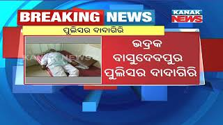 Police Allegedly Loot, Thrash Father-Son Duo In Bhadrak