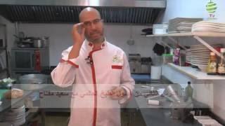 الجزء الاول من الدرس الثاني في اصول الطبخ العالمي مع سعيد مفتاح