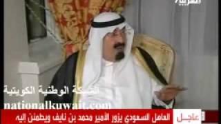 عاجل : نجاة الامير محمد بن نايف من الاغتيال