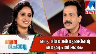 Interview with actress Surabhi Lakshmi in Nere Chowe  | Manorama News