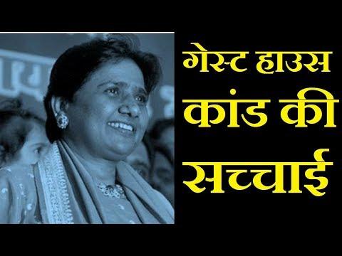 Xxx Mp4 गेस्ट हाउस कांड क्या था Guest House Kand Kya Hai Mayawati Gazab India Pankaj Kumar 3gp Sex
