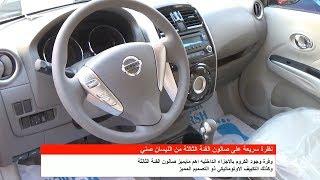 استعراض مواصفات نيسان صني 2018 الفئة الثالثة Nissan Sunny