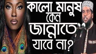 কালো মানুষ কেন জান্নাতে যাবে না? Bangla Waz Abdullah Al Mamun Bangla Mahfil Islamic Waz Bogra