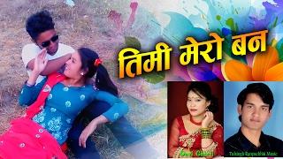 New Nepali Lok Dohori Song || तिमी मेरी बन || Timi Meri Bana ||  Devi Gharti, Tulsing Ranapachhain