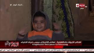 الحياة اليوم - أهالي الإيواء بالدقهلية: نعاني من الأمراض بسبب مياه الصرف و بيوتنا معرضة للسقوط