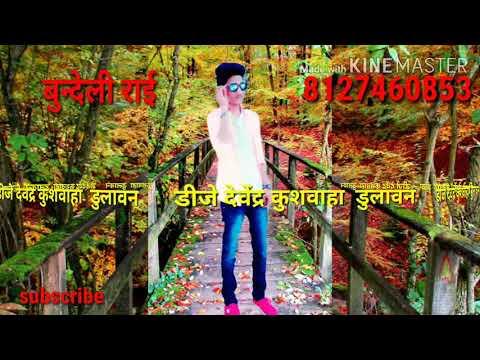Xxx Mp4 Bundeli Rai Dj Mix Devendra Kushwaha Dulawan 3gp Sex