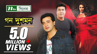 Bangla Film Gono Dushmon (গণদুশমন) by  Shakib Khan, Manna, Popy, Munmun | NTV Bangla Movie