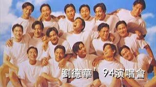 劉德華94演唱會