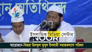 Bangla Waz Qari Saidul Islam Asad