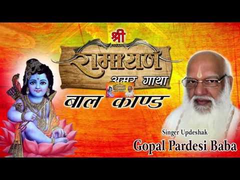 Xxx Mp4 Ram Charit Manas Ramayan Bal Kand Vol 1 Amar Gatha Gopal Pardesi Baba Hindi Path 3gp Sex