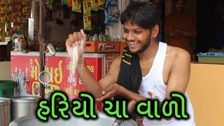 હરિયો ચા વાળો - Patel Nirs - New Gujarati Funny Video - Comedy Video