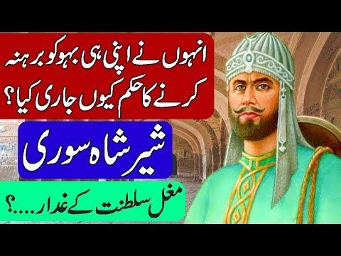 Xxx Mp4 History Of Sher Shah Suri In Urdu Hindi 3gp Sex