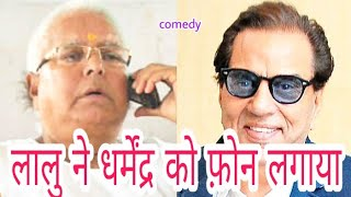 Lalu  Yadav calling Dharmendra...☺️☺️☺️comedy