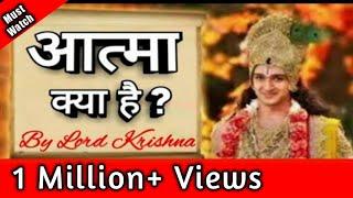 soul   what is a soul   bhagavad gita   bhagwat geeta in hindi   life after death by lord krishna