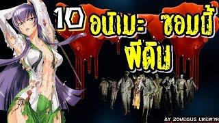 10 อันดับ อนิเมะ ซอมบี้ ผีดิบ / 10 Zombies Anime.