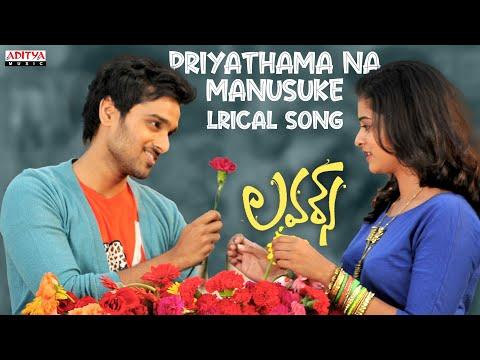Priyathama Na Manusuke Full Song With s  Lovers Songs  Sumanth Ashwin, Nandita, Maruthi