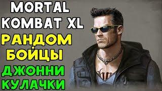 РАНДОМНЫЕ БОЙЦЫ - ДЖОННИ НА КУЛАЧКАХ | Mortal Kombat XL