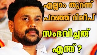 Dileep Gives Clarfication On Actress Attack Case   Filmibeat Malayalam
