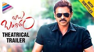 Babu Bangaram Theatrical Trailer | w/Subtitles | Venkatesh | Nayanthara | Latest 2016 Telugu Movie