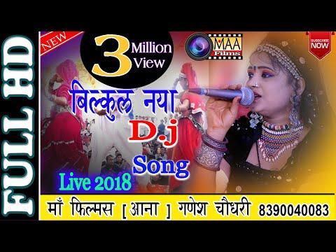 Xxx Mp4 बिल्कुल नया भजन जरूर देखे Rani Rangili Live 2018 तेजाजी के भाला ऊपर नाग कालियों Maa Films Aana 3gp Sex