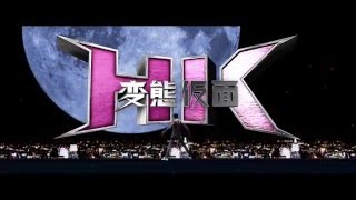 『HK/変態仮面 アブノーマル・クライシス』予告編