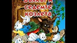 Вълкът и седемте козлета от Братя Грим || Аудио книга БГ Аудио || Дечица