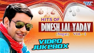 Hits Of Dinesh Lal Yadav || Vol 1|| Video JukeBOX || Bhojpuri Hot Songs 2016 new