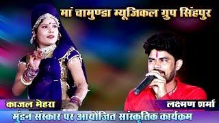 Laxman Sharma !! Kajal Mehra !! Superhit Dj Dhamaka !! वा वा ये जानुड़ी क्यूं भेम करे !! इंदौरा Live
