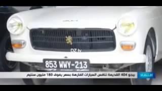 مفاجأة عام 2017 لسوق السيارات في الجزائر روووووووووووووعة