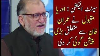 Senate Election   Orya Maqbool Prediction About Imran Khan   Harf E Raz   Neo News