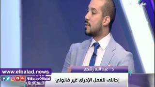 صدى البلد |عبدالله رشدي: إحالتي للعمل الإداري غير قانوني وسأطعن عليه