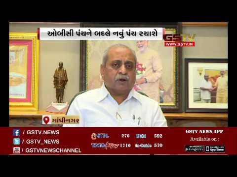 ઓબીસીના નવા રાષ્ટ્રીય પંચના મોદી સરકારના નિર્ણયને ગુજરાત સરકારે આવકાર્યો