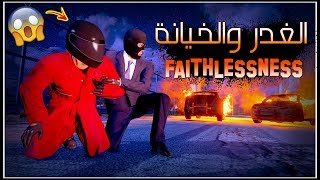 فيلم : الغدر والخيانة | حزين 😪 | Faithlessness Movie