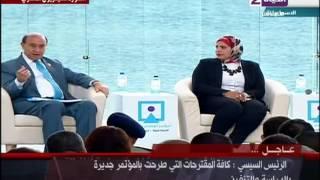 """مؤتمر الشباب الثالث - السيسي يسأل الفريق """" مهاب مميش """" كام مركب صيد نقدر نوفرها في 30/6/2018"""