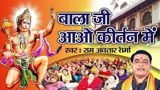 न्यू मंगलवार भजन ॥  Balaji Aao Kirtan Mein || Super Hit बालाजी बजरंगबली  #   राम अवतार शर्मा ॥